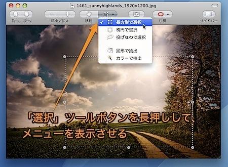 Macのプレビュー.appで写真をトリミング、反転、回転する方法 Inforati 1