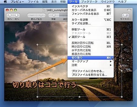 Macのプレビュー.appで写真をトリミング、反転、回転する方法 Inforati 2