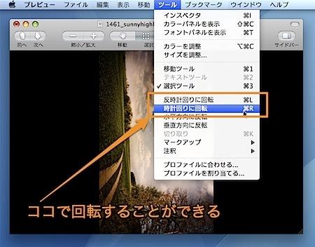 Macのプレビュー.appで写真をトリミング、反転、回転する方法 Inforati 3