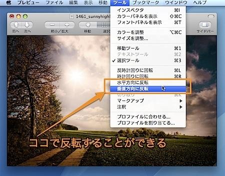 Macのプレビュー.appで写真をトリミング、反転、回転する方法 Inforati 4