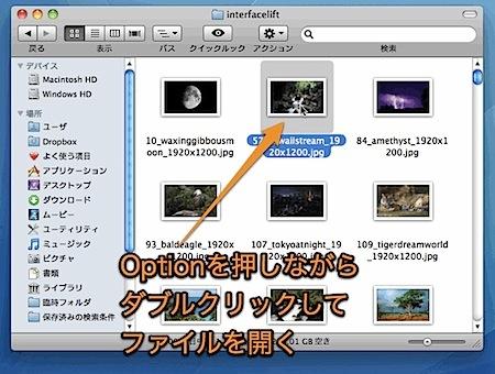 ファイルを開くと同時に、Finderウィンドウを自動的に閉じる方法 Inforati 1