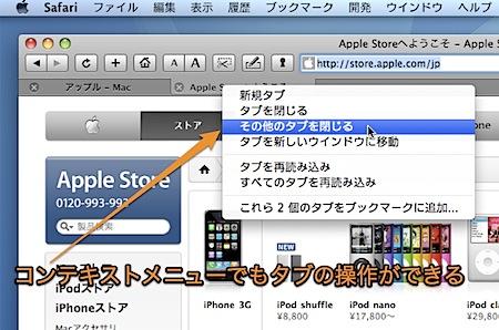 Mac Safariで不要なタブ・ウインドウをまとめて閉じる方法 Inforati 1