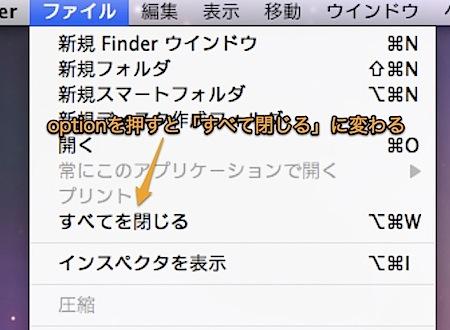 Macで複数のウィンドウをまとめて「閉じる」「隠す」「しまう」方法 Inforati 1