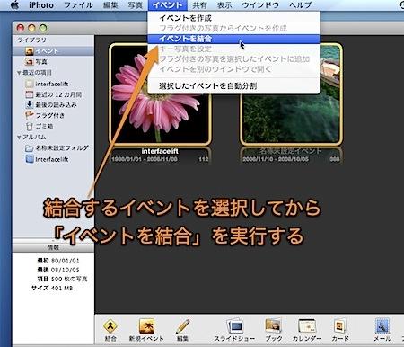 Mac iPhotoで複数のイベントを結合して一つのイベントにする方法 Inforati 1