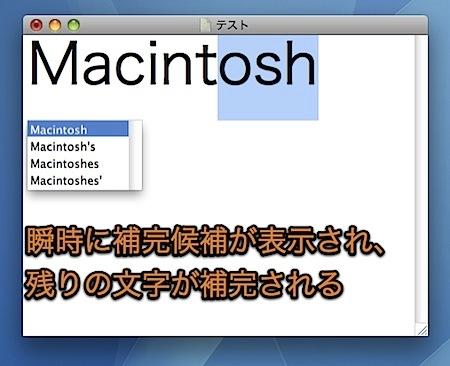 Macに入力途中の英単語の続きを補完するキーボードショートカット Inforati 2
