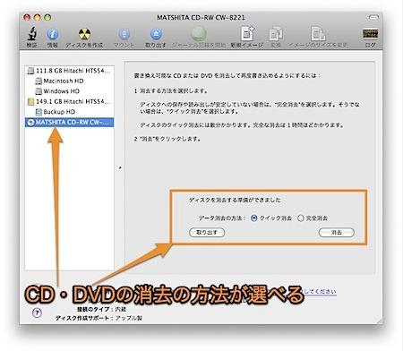 Macで書き換え可能なCD・DVDの保存・読み出しがおかしい場合の対処方法 Inforati 1