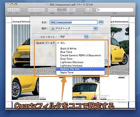 Macのプレビュー.appでPDFのファイルサイズを小さく圧縮する方法 Inforati 1