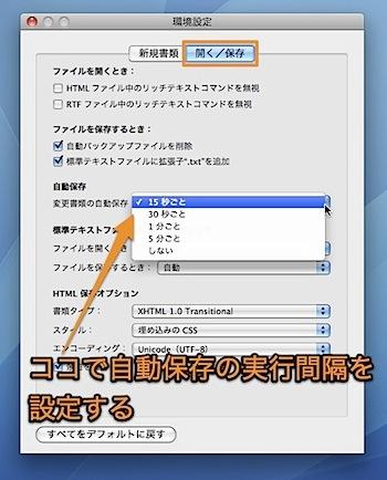 Macのテキストエディット.appで文書の自動保存機能を利用する方法 Inforati 1
