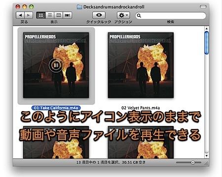 動画や音楽ファイルのアイコンが非選択になっても、Finderのプレビュー再生を継続させる裏技 Inforati 1