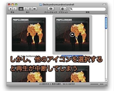 動画や音楽ファイルのアイコンが非選択になっても、Finderのプレビュー再生を継続させる裏技 Inforati 2