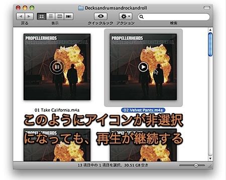 動画や音楽ファイルのアイコンが非選択になっても、Finderのプレビュー再生を継続させる裏技 Inforati 3
