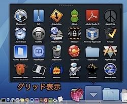 Mac Dockのスタックをキーボードショートカットで操作する方法 Inforati 2