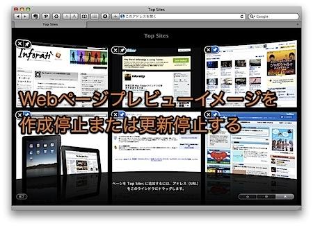 Mac Safariが作成するサイトのプレビュー画像を、作成停止または自動更新停止する裏技 Inforati 1