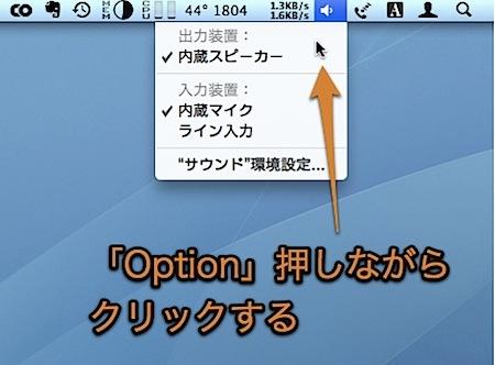 Macの音量(ボリューム)のキーボードショートカットまとめ(6種類) Inforati 1