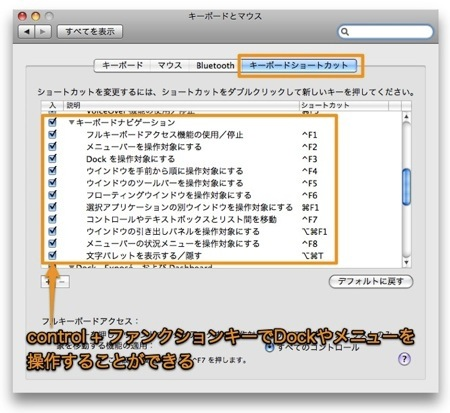 Mac Dockをキーボードで操作する方法 Inforati 1