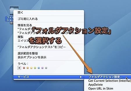 Macで複数の写真の「画像ファイルフォーマット」を同時に変換する方法 Inforati 1