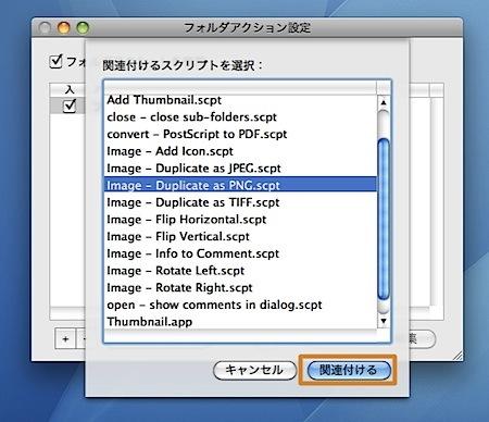 Macで複数の写真の「画像ファイルフォーマット」を同時に変換する方法 Inforati 2