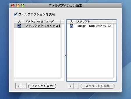 Macで複数の写真の「画像ファイルフォーマット」を同時に変換する方法 Inforati 3
