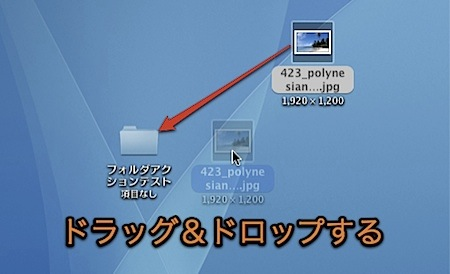 Macで複数の写真の「画像ファイルフォーマット」を同時に変換する方法 Inforati 4