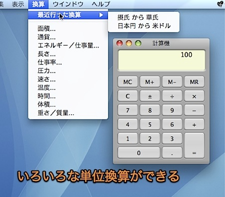 Macの計算機.appで面積や通貨などの単位換算する方法 Inforati 1