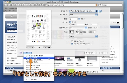 Mac SafariでWebページを直接PDFファイルに変換する方法 Inforati 1