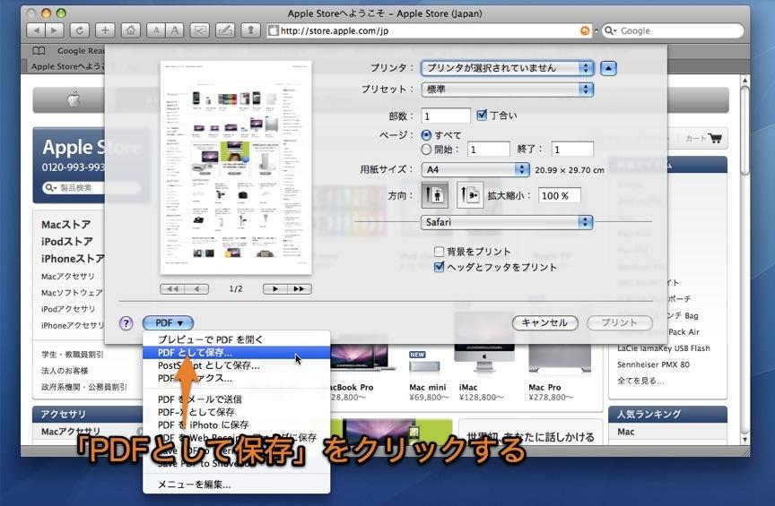 safari pdf 保存 mac