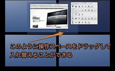 MacのSpacesで操作スペースを瞬時に入れ替える方法 Inforati 1