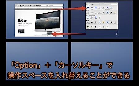 MacのSpacesで操作スペースを瞬時に入れ替える方法 Inforati 2