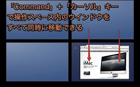 MacのSpacesで、操作スペース内のすべてのウインドウを同時に移動する方法 Inforati 1
