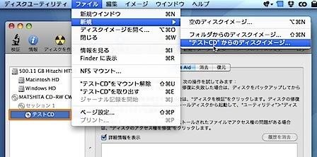 MacでデータDVD・CDを大量にコピーする方法 Inforati 1