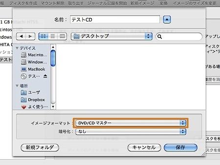 MacでデータDVD・CDを大量にコピーする方法 Inforati 2