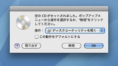 MacでデータDVD・CDを大量にコピーする方法 Inforati 3