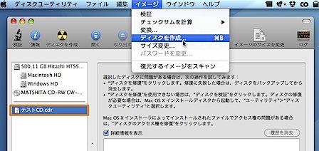 MacでデータDVD・CDを大量にコピーする方法 Inforati 4