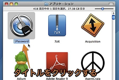 Macでアイコンの名前をとても簡単にコピー&ペーストする方法 Inforati 1