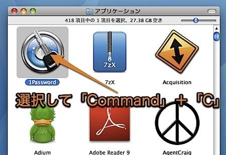 Macでアイコンの名前をとても簡単にコピー&ペーストする方法 Inforati 2