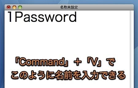 Macでアイコンの名前をとても簡単にコピー&ペーストする方法 Inforati 3