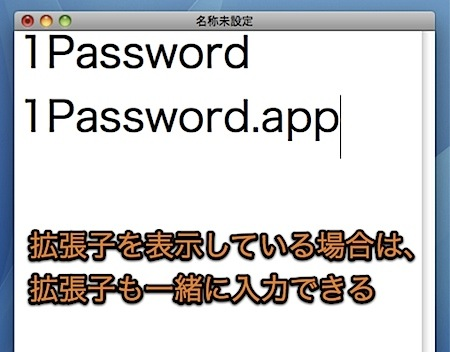 Macでアイコンの名前をとても簡単にコピー&ペーストする方法 Inforati 4