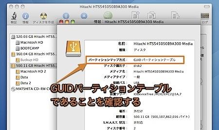 Macのシステム全体を外付けHDにコピーしてそこから起動する方法 Inforati 1