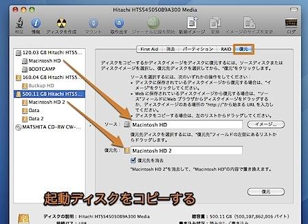 Macのシステム全体を外付けHDにコピーしてそこから起動する方法 Inforati 2
