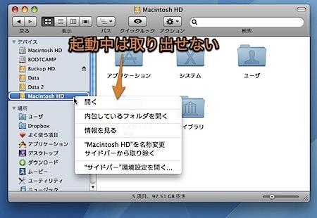 Macのシステム全体を外付けHDにコピーしてそこから起動する方法 Inforati 4