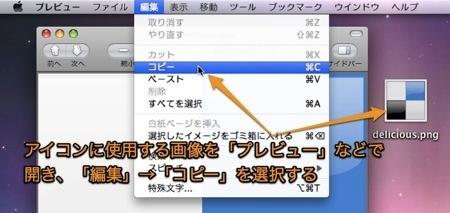Macのアイコンを変更したり、デフォルトに戻したりする方法 Inforati 1