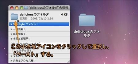 Macのアイコンを変更したり、デフォルトに戻したりする方法 Inforati 2