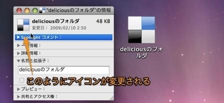 Macのアイコンを変更したり、デフォルトに戻したりする方法 Inforati 3