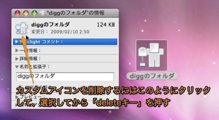 Macのアイコンを変更したり、デフォルトに戻したりする方法 Inforati 4