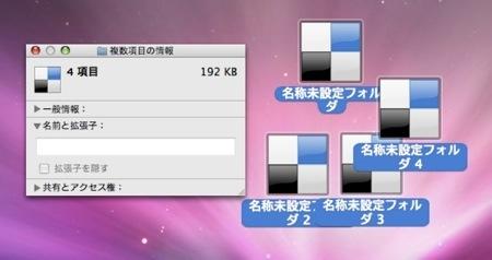 Macのアイコンを変更したり、デフォルトに戻したりする方法 Inforati 6