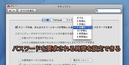 Macでスリープやスクリーンセーバの解除にパスワードを要求する時間を詳細に設定する裏技 Inforati 1