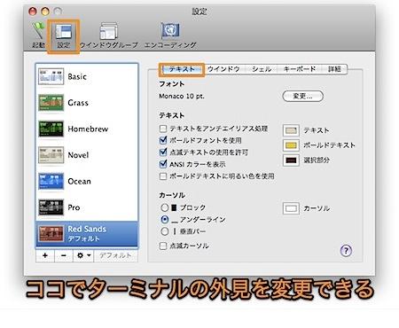 Macのターミナル.app のデザインをカスタマイズする方法 Inforati 1