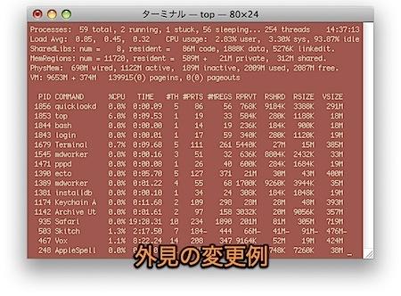 Macのターミナル.app のデザインをカスタマイズする方法 Inforati 2