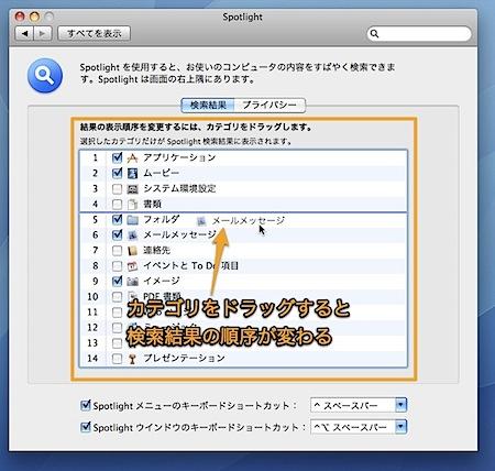Mac Spotlightの検索結果をカスタマイズして見やすくする方法 Inforati 1