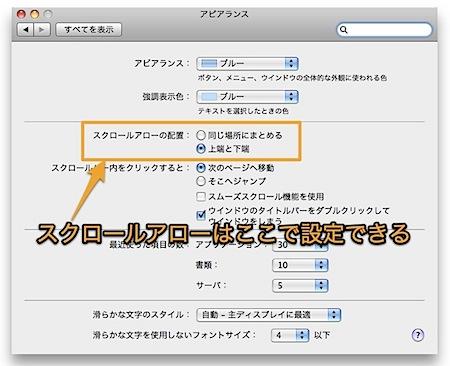 Macでウィンドウのスクロールバーの矢印の位置を変更する裏技 Inforati 1
